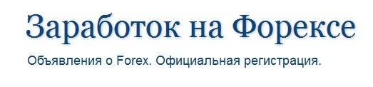 Forex club калининград